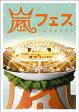 ARASHI 嵐フェス NATIONAL STADIUM 2012/DVD/JABA-5107