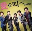 愛を叫べ(初回限定盤)/CDシングル(12cm)/JACA-5472