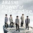 Power of the Paradise(初回限定盤)/CDシングル(12cm)/JACA-5619