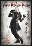 SHINKANSEN☆RX「Vamp Bamboo Burn~ヴァン!バン!バーン!~」/DVD/JABA-5171