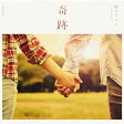 奇跡の人(初回限定盤)/CDシングル(12cm)/JACA-5678