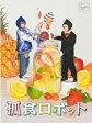 孤食ロボット/Blu-ray Disc/JAXA-5051