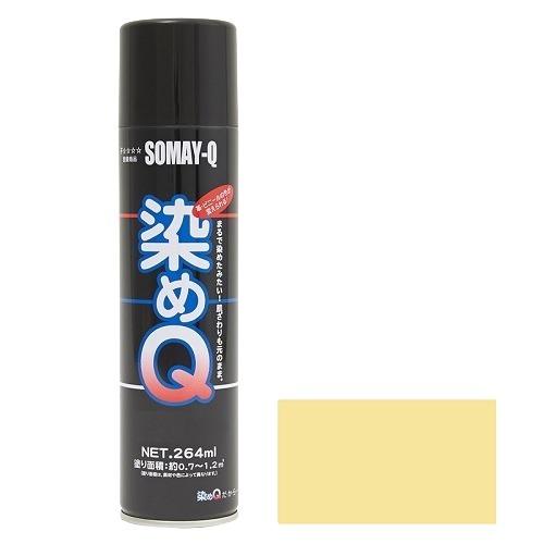 染めQ エアゾール アイボリー(264mL)