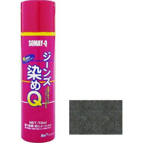 染めQ ジーンズ染めQ ブラック(70ml)