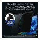 UNIQMacBook Pro 13インチ Letina2016用 プライバシーフィルタ MBG13PF2画像