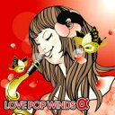 Love Pop Winds アルファ: 龍谷大学学友会学術文化局吹奏楽部
