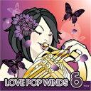 Love Pop Winds デルタ: 相愛大学 Wind O