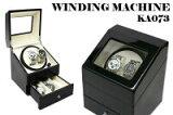 ウォッチワインダー 2本巻き ワインディングマシーン KA073