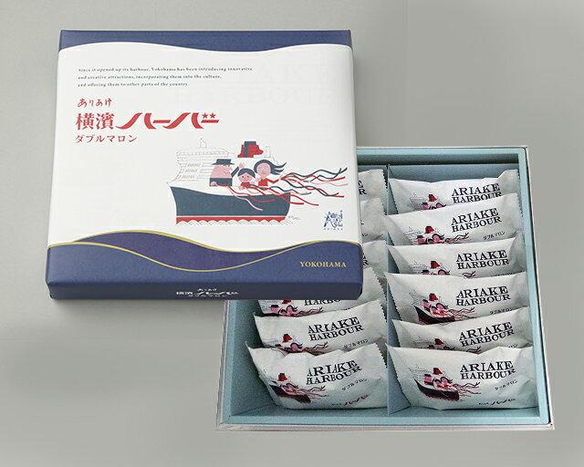 ありあけ 横濱ハーバー ダブルマロン 12個