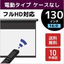 電動プロジェクタースクリーン ケースなし 130インチ(16:9) ブラックマスク