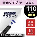 リア投影タイプ 電動プロジェクタースクリーン ケースなし 110インチ(4:3) マスクフリー