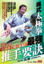 呉式太極拳 最強推手要訣/DVD/ FULL-20