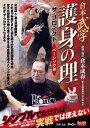倉本武学 護身の理/DVD/ FULL-22