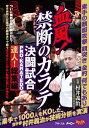 血風!禁断のカラテ決闘試合/DVD/ FULL-23