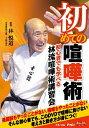 初めての喧嘩術/DVD/ FULL-27