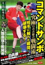 コマンドサンボ/DVD/ FULL-29