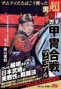 超実戦!ガチ甲冑合戦マニュアル/DVD/ FULL-30