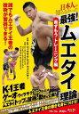 日本人が知らなかった 最強!ムエタイ理論 首ずもう・トレーニング編/DVD/ FULL-32
