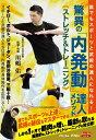 驚異の「内発動」達人メソッド/DVD/ FULL-37
