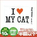 (I LOVE MY CAT/アイラブマイキャット)防水ステッカー