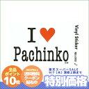 (I LOVE Pachinko/アイラブパチンコ)防水ステッカー