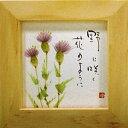 御木幽石《野に咲く花のように/ナチュラル》ほほえみ-10(ミニフレーム付きポスター)