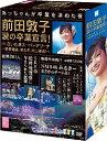 前田敦子 涙の卒業宣言!in さいたまスーパーアリーナ ~業務連絡。頼むぞ、片山部長!~ スペシャルBOX/DVD/AKB-D2125