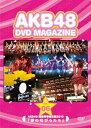 AKB48 DVD MAGAZINE VOL.6 AKB48 薬師寺奉納公演2010「夢の花びらたち」/DVD/AKB-D2081