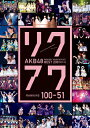 AKB48 リクエストアワーセットリストベスト200 2014(100~1ver.)100~51/DVD/AKB-D2283