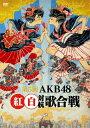 第5回 AKB48紅白対抗歌合戦/DVD/AKB-D2318