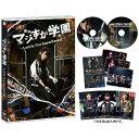 舞台「マジすか学園」~Lost In The SuperMarket~/DVD/AKB-D2336