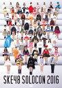 みんなが主役!SKE48 59人のソロコンサート ~未来のセンターは誰だ?~/DVD/SKE-D0056