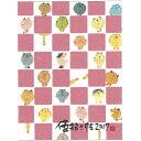 2017年スケジュール帳 倖招き帖 スケジュール帳/御木 幽石 YMSG-82