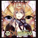 あにまるだーりんシリーズ『にゃんだふるらいふ~うにの本音~』/CD/BUL-0015