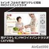 NICHIWA 5インチポータブル 地上デジタル対応 AIRCAT500 AIRCAT500