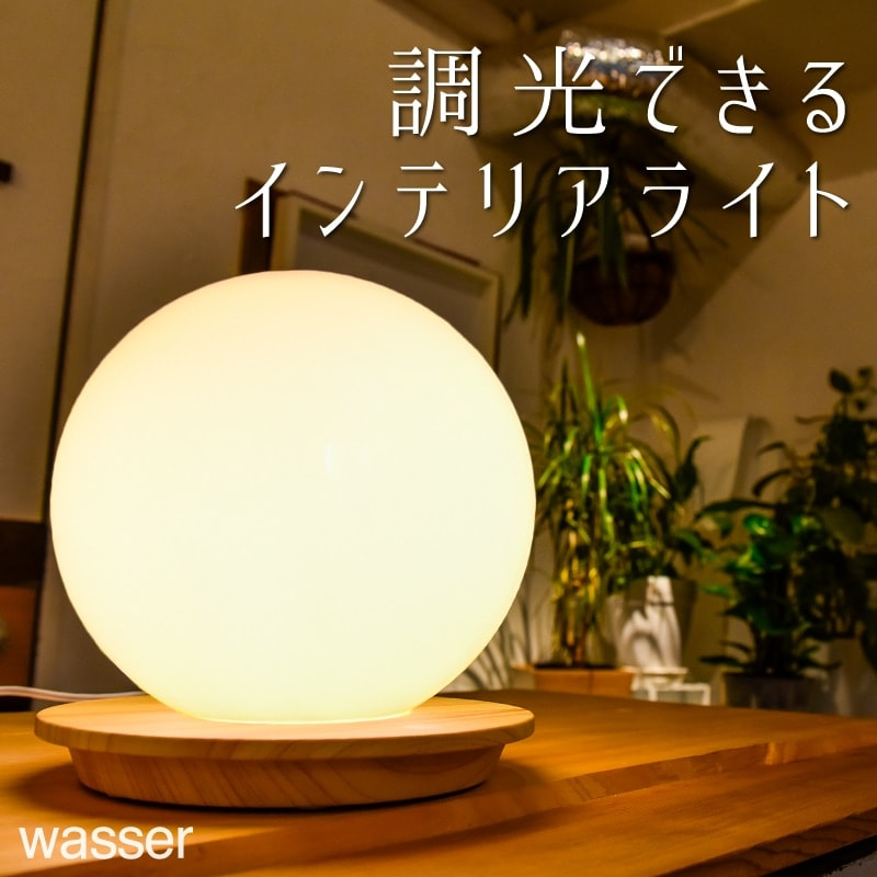 大河商事 LED卓上ライト テーブルランプ WASSER41の写真