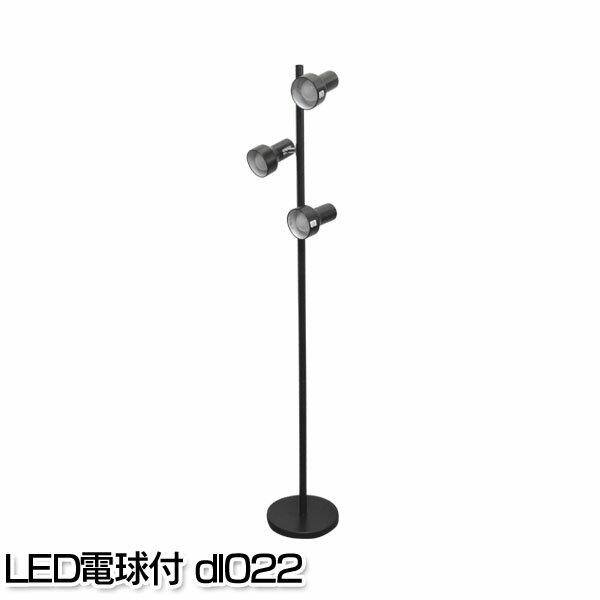 LED3灯フロアスタンドライト LED電球付 白色 dl022cw・電球色 dl022ww(フ