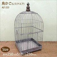 azi-azi 鳥かご/L/スクエアの写真