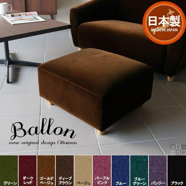 arne オットマン Ballon 5MGR