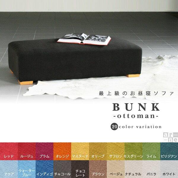 arne ロングオットマンBunk C1522RD