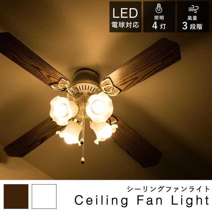 シーリングファン 42インチ ブラウン ホワイト 照明 おしゃれ 4灯の写真