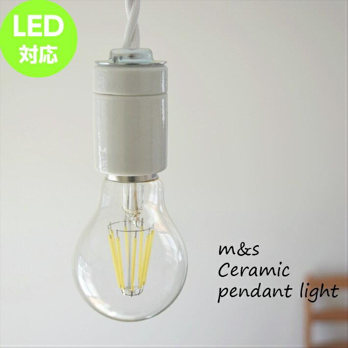 磁器製 ソケット ペンダントライト 天井照明 シーリング 1灯 e26 LEDの写真