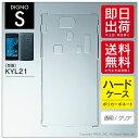 DIGNO S KYL21/au専用 スマートフォンケース 無地ケース クリア AKYL21-PCCL-AAA-AAAA