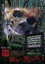 完全ドキュメント How To 村田らむと樹海で死体探し1/DVD/ スパイスビジュアル MRDD-077