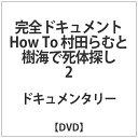 完全ドキュメント How To 村田らむと樹海で死体探し2/DVD/ スパイスビジュアル MRDD-079