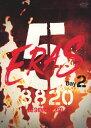 B'z SHOWCASE 2020 -5 ERAS 8820- Day2/DVD/ ビーイング BMBV-5041