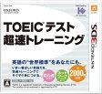 TOEIC TEST超速トレーニング/3DS/CTRPATEJ/A 全年齢対象
