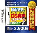 陰山英男の反復音読DS英語 勉強支援版/DS//A 全年齢対象 IEI12R001