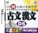 古文漢文DS 勉強支援版/DS//A 全年齢対象 IEI12R007