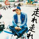 走れ 走れ(初回生産限定盤)/CDシングル(12cm)/MUCD-9107画像